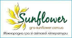 Кнопка_гра_sunflower