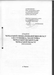 21367360_Нова_редакція_установчих_документів_1